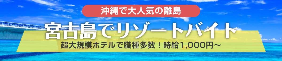 宮古島でリゾートバイト